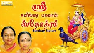 Sri Saneeswara Bhagavan Sthothram in Tamil; Bombay Sisters