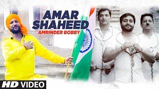 Amrinder Bobby | Amar Shaheed | Latest Punjabi Songs 2016 | T-Series Apna Punjab
