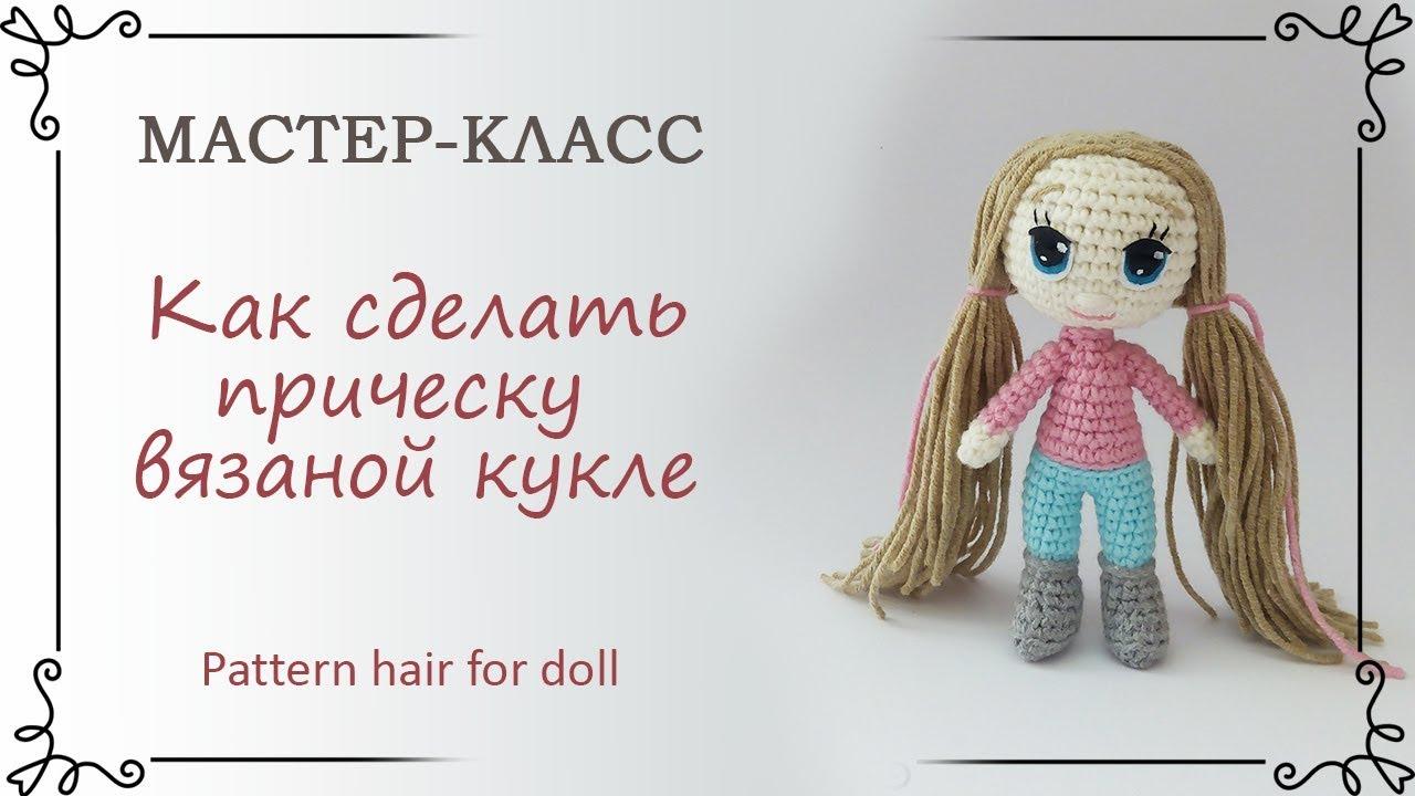 как сделать волосы вязаной кукле из пряжи Youtube