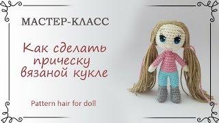 Как сделать волосы вязаной кукле из пряжи