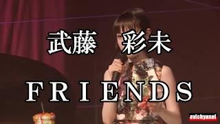 武藤彩未ちゃんが18歳になりさくら学院の「FRIENDS]を歌っています。 ...