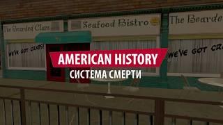 Система смерти #American History