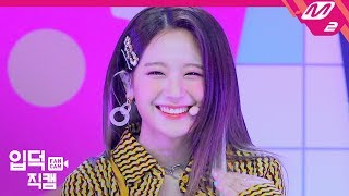 [입덕직캠] 프로미스나인 장규리 직캠 4K 'FUN!' (fromis_9 JANG GYU RI FanCam), MCOUNTDOWN_2019.6.6