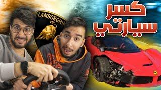 جربنا نفوز مع بعض بالغش 🚗🤣 !! (( كسر سيارتي 💔 )) !! فورزا 4 باتل رويال || Forza Horizon 4