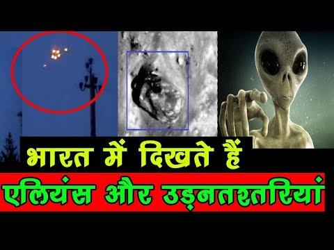 India में यहां आते हैं Aliens! आते-जाते रहते हैं कई रहस्यमयी यान, कैद हुई तस्वींरे!