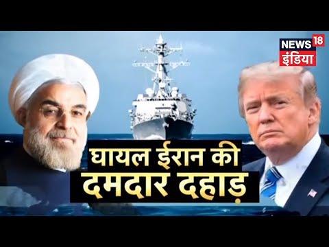 घायल Iran की दमदार दहाड़   Kachchaa Chittha   News18 India