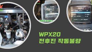 WPX20 SENSECOIL CHECK, AUX OUT…