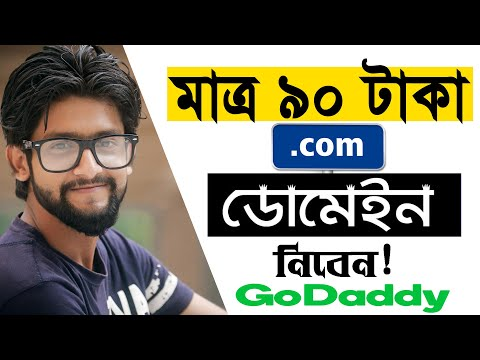 How To Buy .Com Domain (Only 90 TK) GoDaddy – Cheap Domains Tricks In Bangla