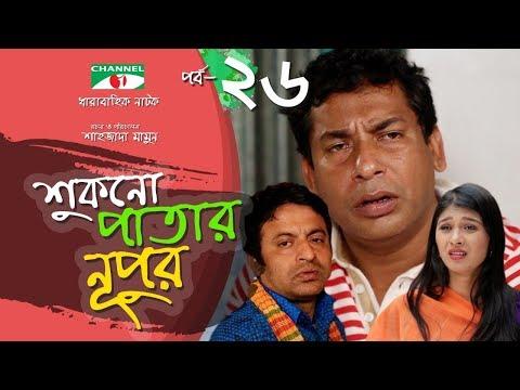 Shukno Patar Nupur   Episode 26   Drama Serial   Mosharraf Karim   Urmila   Mondira   Channel i TV