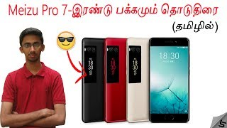 Smartphone With Dual Display- Meizu Pro 7 & Pro 7 Plus | All You Need To Know In Tamil | Tech Satire