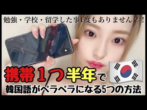 携帯1つ・半年で韓国語がペラペラになった5つの方法〜NO勉強・NO留学・NO学校・NO教科書〜|エラズキャッスル