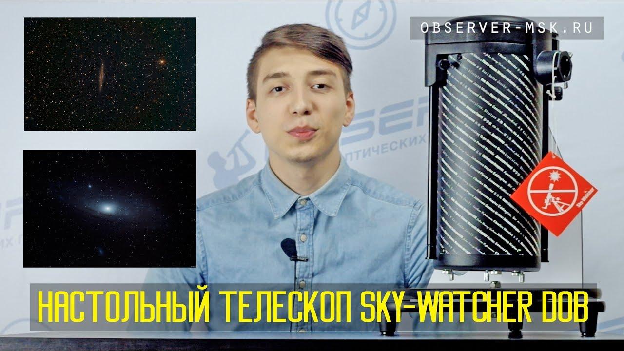 Sky-watcher все телескопы и аксессуары skywatcher synta купить у официального дилера, скачать инструкции, отзывы и тесты.