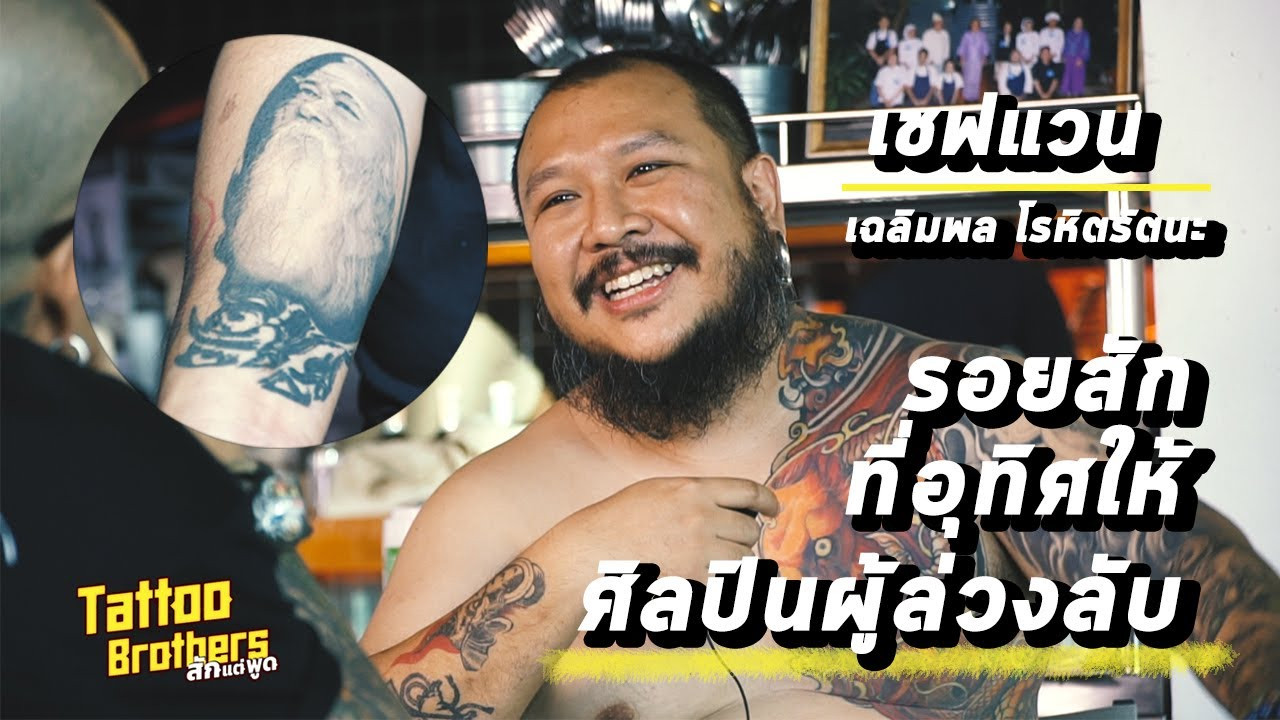 เชฟแวน เฉลิมพล / รอยสักที่อุทิศให้ศิลปินผู้ล่วงลับ | Tattoo Brothers สักแต่พูด