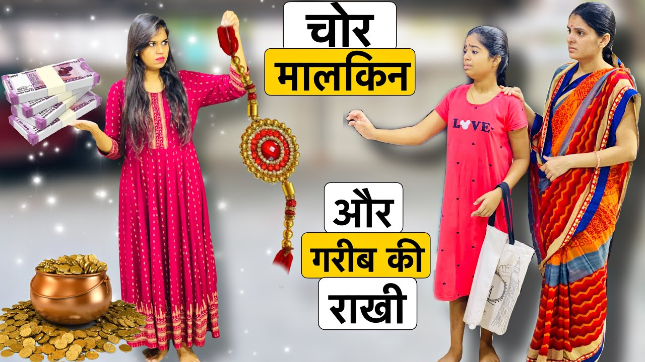 """CHOR MAALKIN"" AUR GARIB KI RAKHI || RAKSHA BANDHAN SPECIAL || Riddhi Thalassemia Major Girl !!!"