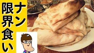 激ウマ☆インドカレー屋さんでナン乱れ食い! thumbnail