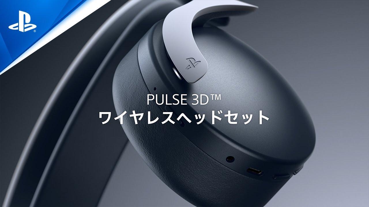 PULSE 3D™ ワイヤレスヘッドセット / PlayStation®5