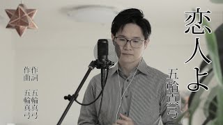 今回はリクエストいただいた五輪真弓さんの「恋人よ」を歌ってみました! たくさんのリクエストありがとうございます♪ 難しかった~!!(*'ω' *) 歌った感想はブログに書き ...