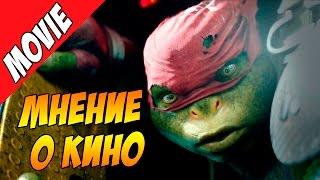 Мнение о кино. Черепашки Ниндзя 2 / Teenage Mutant Ninja Turtles: Out of the Shadows