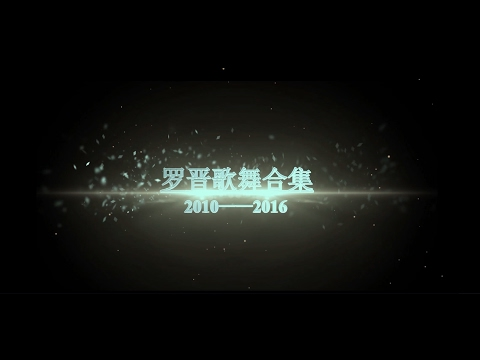 羅晉歌舞全集(2010~2017)