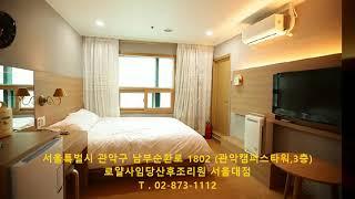 서울 로얄사임당산후조리원 서울대점