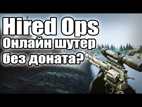 Hired Ops - Онлайн шутер без доната? Во вселенной Escape From Tarkov. Когда выйдет, Цена
