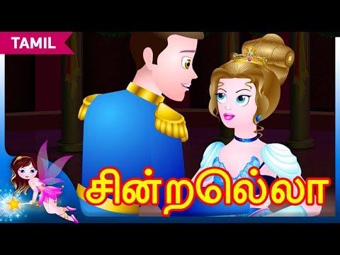 சின்றெல்லா Cinderella in Tamil   Stories For Kids   Tamil Fairy Tales and Kids Stories