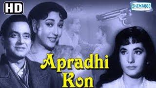 Apradhi Kaun (HD) (1957) - Mala Sinha - Abhi Bhattacharya - Hit Bollywood Movie With Eng Subtitles
