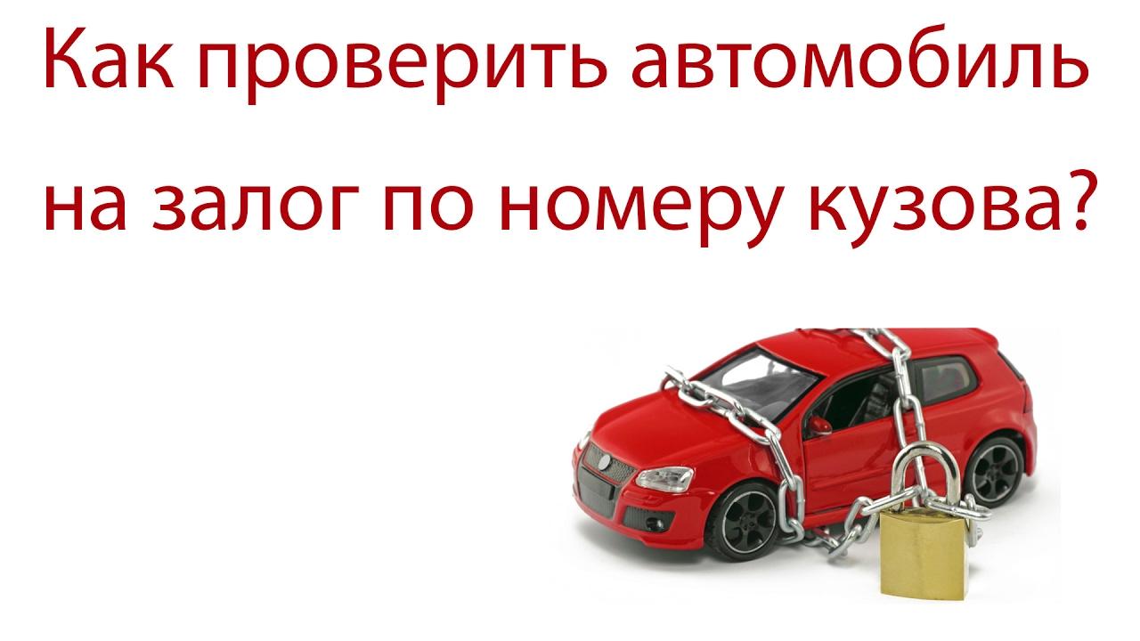 Проверка автомобиля по номеру кузова на залог автосалоны г москва нива шевроле