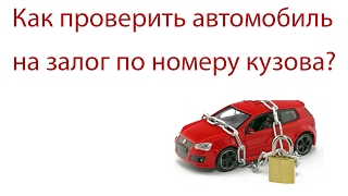 видео Как проверить автомобиль на залог в банке через Интернет?