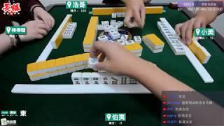 [遊戲BOY] 伯夷浩哥下班可以打惹打麻將(每周六固定直播)20180814 thumbnail