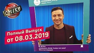 Пятый фестиваль в Одессе, Часть 2 - Новая Лига Смеха | Полный выпуск 08.03.2019