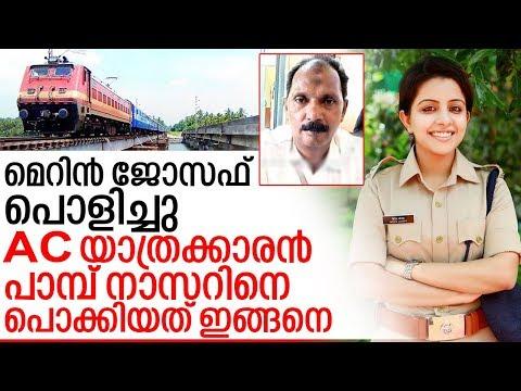 പാമ്പ് നാസറിനെ പൊക്കി താരമായി മെറിന് ജോസഫ് I Merin joseph ips I Railway police