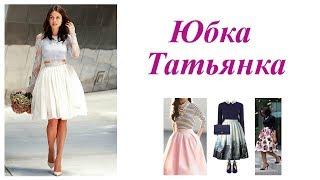 Моделирование юбки Татьянка