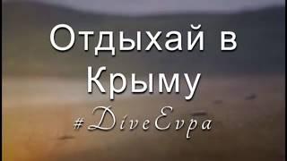 Дайвинг на Тарханкуте. Дайвинг в Крыму - кормление рыб