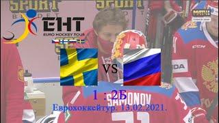 Швеция VS Россия Все голы Еврохоккейтур 13 02 2021 Sweden vs Russia Eurohockeytour