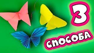 бабочка из бумаги 3 САМЫХ ПРОСТЫХ СПОСОБА как сделать бабочку своими руками. Поделки, легкое оригами