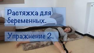 Растяжка для беременных. Упражнение 2. Ноги и тазобедренные суставы.