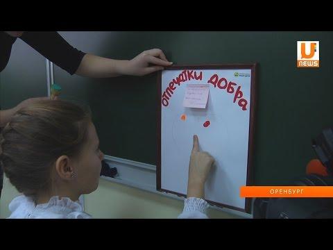 UTV. Уроки добра в Оренбурге!