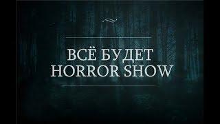 horror  show съемки творческой команды в .valter-art Студии  Видеоvlog 70.6