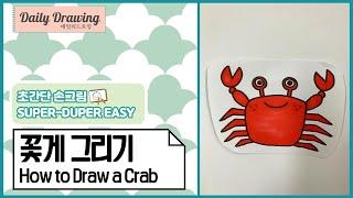 꽃게 그리기 _ How to draw a Crab _ …