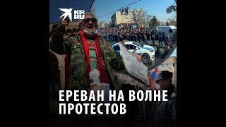 Ереван 26 февраля: что происходит?