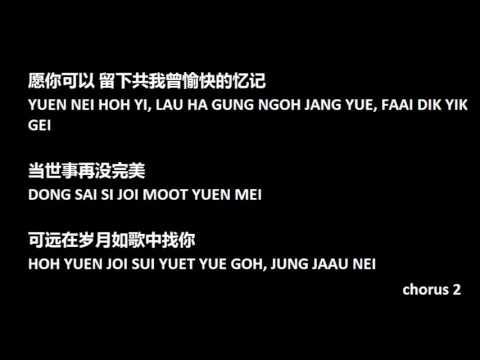 Sui Yuet Yue Goh -  Eason Chan Pin Yin Lyrics