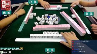 [遊戲BOY] 伯夷下周要出國惹打麻將(每周六固定直播)20190825