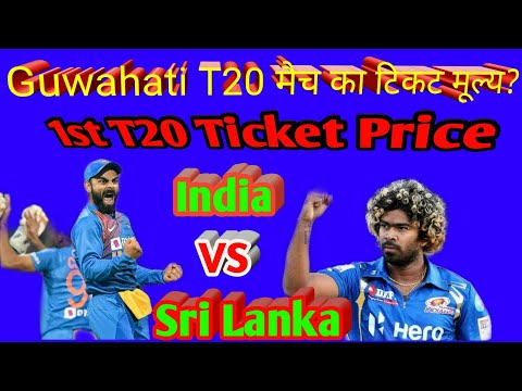 Tickets Price Of T20 Cricket Match India Vs Sri Lanka | India Vs Sri Lanka T20 Match Ticket Price