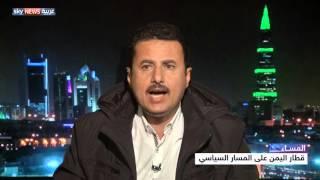 قطار اليمن على المسار السياسي
