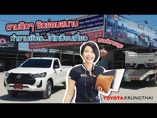 ตามชิด..ติดขอบสนาม กับ เซลล์สายลุย ไปส่งรถลูกค้าถึงที่บ้าน @Toyotakrungthai
