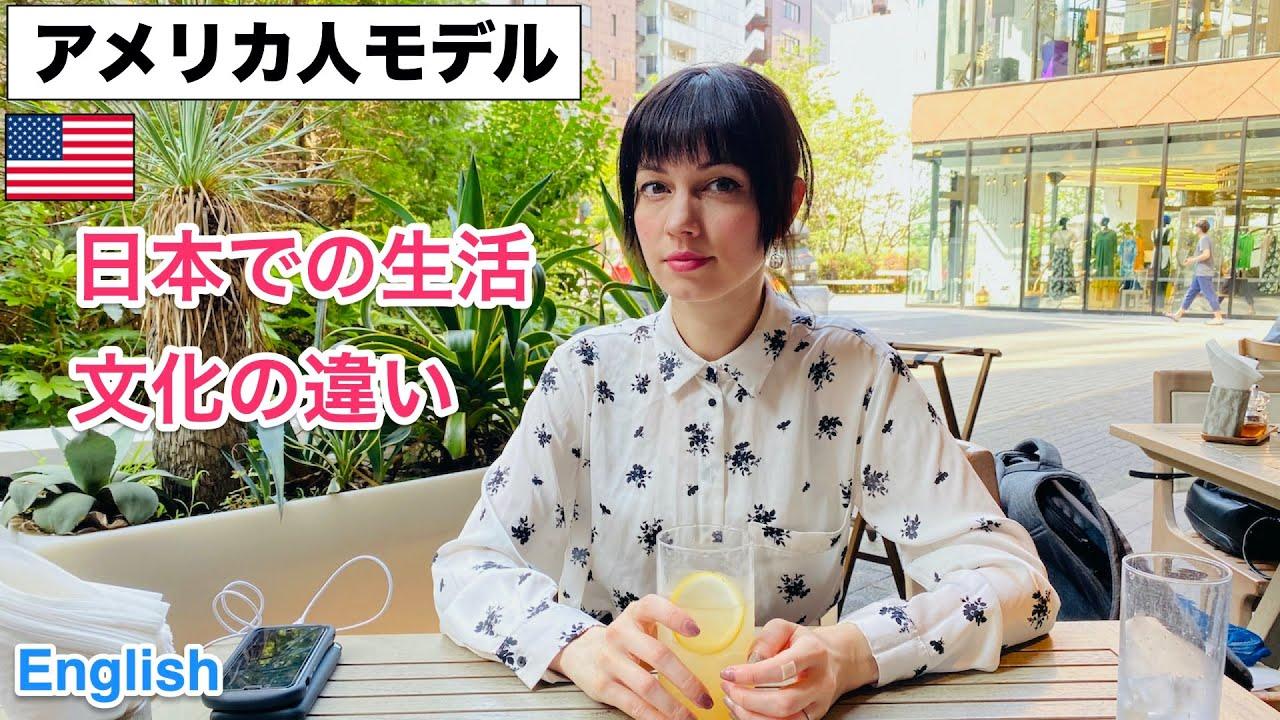 日本生活・文化の違いについて美人アメリカ人モデルにインタビュー|Beautiful American model