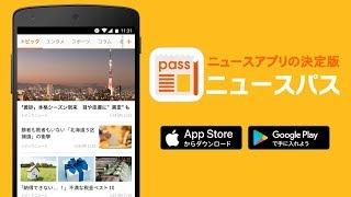 【ニュースパス】アプリ機能紹介 thumbnail