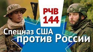 РЧВ 144 Русский спецназ против американского. Кто кого?