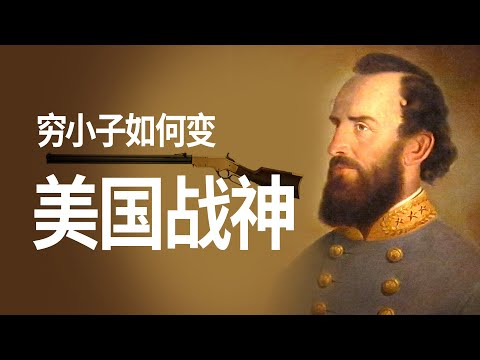 悲剧英雄的信仰与宿命:为南方而战!【南北战争第17集】(江峰剧场20200912)